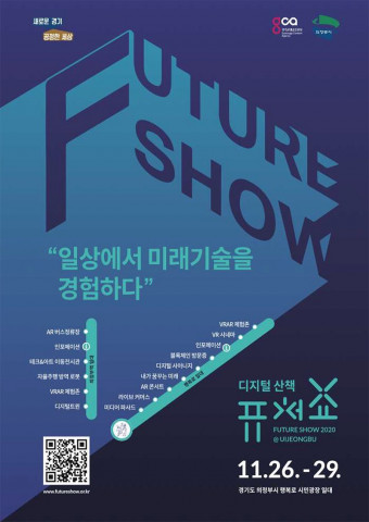 '퓨처쇼2020' 공식 포스터