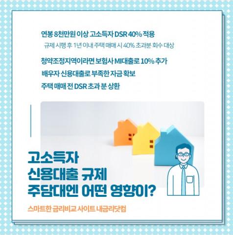 내금리닷컴이 신용대출 규제가 주택 매매에 끼칠 영향을 소개한다