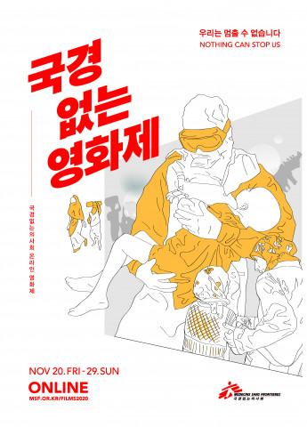 국경없는의사회의 국경없는영화제 2020 포스터