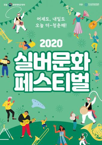 '2020 실버문화페스티벌' 포스터