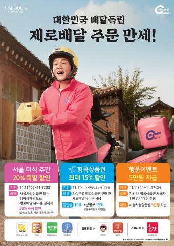 서울시 25개 자치구에서 제로페이 연계 '힘콕상품권'을 발행한다