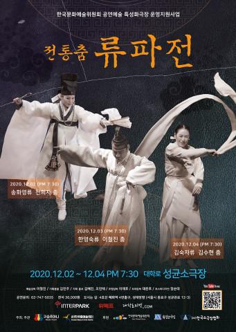 '2020 전통춤 류파전' 메인 포스터