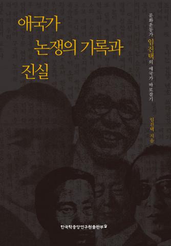 '애국가 논쟁의 기록과 진실' 표지