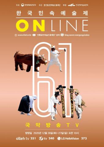 '제61회 한국민속예술제' 포스터