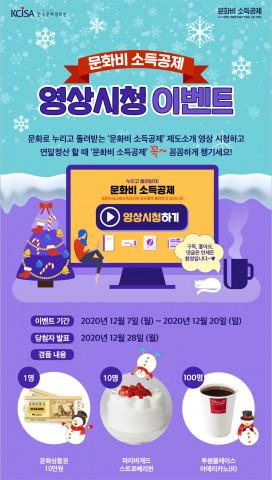 한국문화정보원이 문화비 소득공제 제도 소개 영상을 공개하고, 영상을 시청하는 이벤트를 실시한다