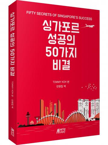 '싱가포르 성공의 50가지 비결' 입체 표지