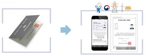 전기공사 기술자 경력 수첩이 스마트폰만 있으면 어디서든 확인할 수 있는 전자 카드(앱) 형태로 바뀐다