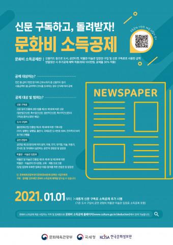 문화비 소득공제 신문구독료 포스터