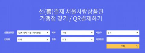 소상공인 지원을 위해 서울시가 발행한 선결제 서울사랑상품권은 16개 간편결제 앱에서 구매할 수 있다