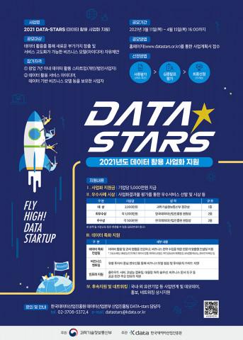 2021 DATA-Stars 공모 포스터