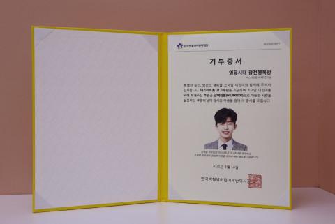 한국백혈병어린이재단에서 영웅시대 광전행복방 앞으로 발급한 기부증서