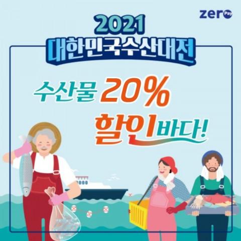 20% 할인율을 제공하는 대한민국 수산대전 상품권의 할인 구매 한도가 큰 폭으로 상향된다