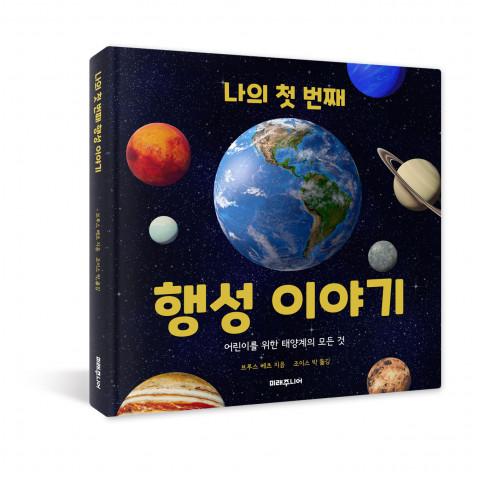 미래 주니어, 우주에 대한 호기심을 키우는 'My First Planet Story'출간