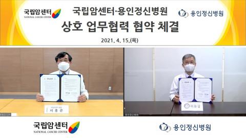 국립암센터와 용인정신병원이 암 극복 및 정신 건강 증진을 위한 업무 협약을 체결했다