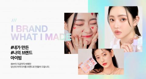 1020을 위한 트렌디한 코스메틱 브랜드 '아이빔(IBIM)'이 공식 론칭하고 본격적으로 소비자들을 만난다