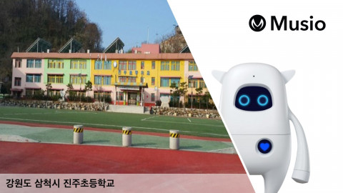 강원 삼척시에 있는 진주초등학교가 강원도 최초로 인공지능 학습 로봇 '뮤지오'를 도입했다