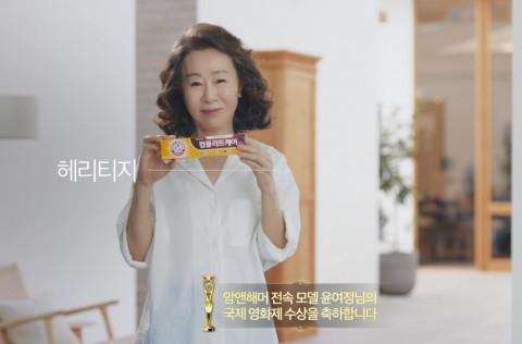 암앤해머 광고