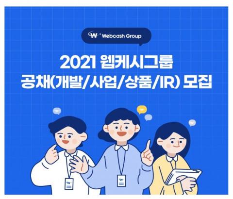 웹케시그룹이 2021년도 신입사원 공채를 실시한다