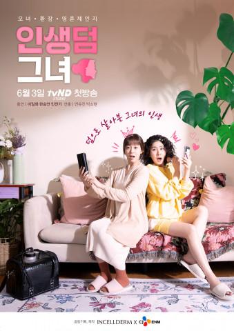 리만코리아와 인셀덤이 CJ ENM과 공동 기획해 6월 3일 첫 선을 보이는 웹드라마 '인생덤 그녀' 홍보 포스터