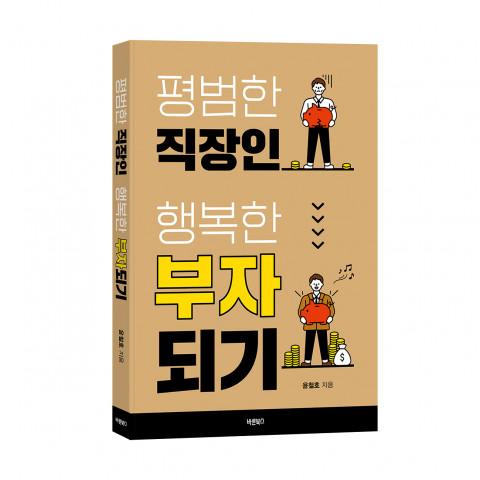 '평범한 직장인 행복한 부자되기', 윤철호 지음, 바른북스 출판사, 228쪽, 1만4000원