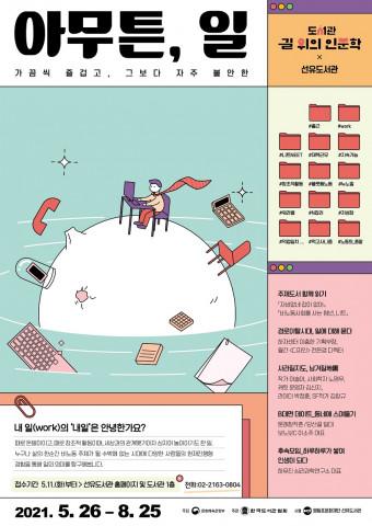 2021년 선유도서관 인문학 프로그램 '아무튼, 일' 포스터
