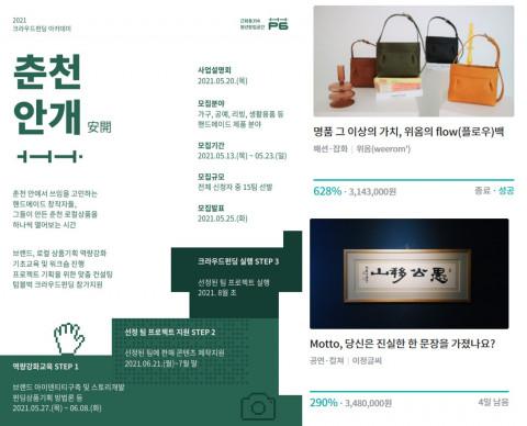 춘천 핸드메이드 창작자 대상 크라우드 펀딩 지원 사업