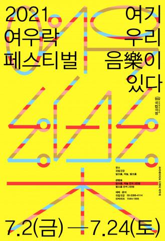 2021 여우락 페스티벌 포스터