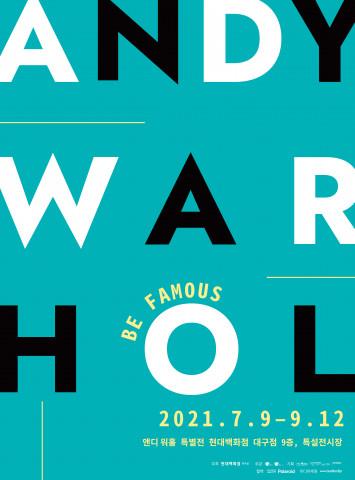 '앤디 워홀 특별전' 포스터