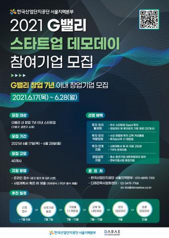 한국산업단지공단 '2021 G밸리 스타트업 데모데이' 모집 포스터