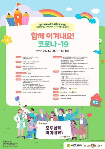 백합문화재단 주최 아동미술 공모전 포스터