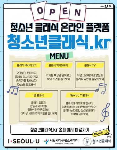 서울시립서대문청소년센터가 청소년 온라인 플랫폼 '청소년클래식.kr'을 오픈했다