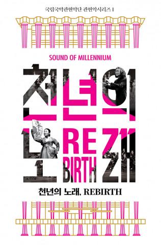 국립국악관현악단 '천년의 노래, REBIRTH' 포스터