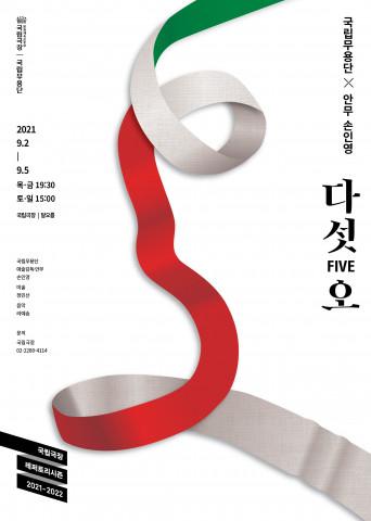 다섯 오 포스터