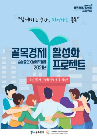 '2021년 소상공인의 사회적경제 전환을 통한 골목경제 활성화 프로젝트' 포스터