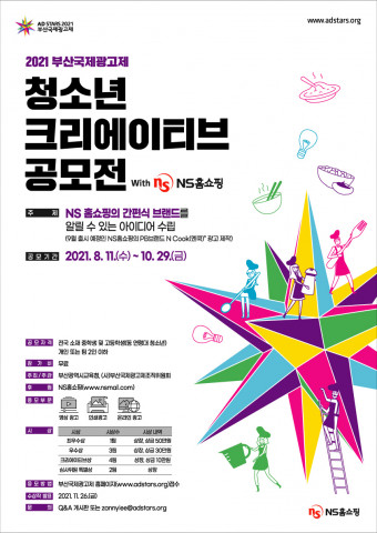 '2021 청소년 크리에이티브 공모전(시즌2)' 포스터