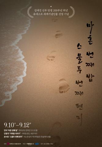 거리극 '마흔 번째 밤, 스물두 번째 편지' 포스터