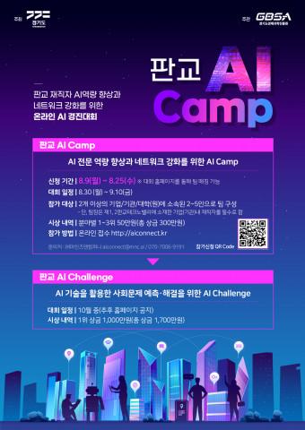 '판교 AI Camp' 홍보 포스터