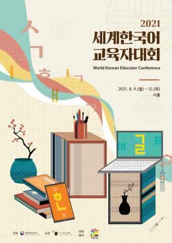 '2021 세계한국어교육자대회' 포스터