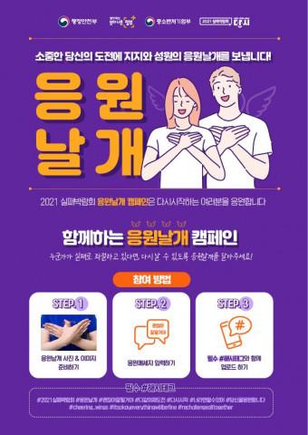 응원날개 캠페인 웹 포스터