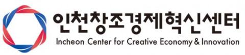 인천창조경제혁신센터 CI