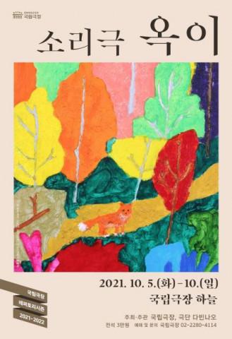 소리극 옥이 포스터