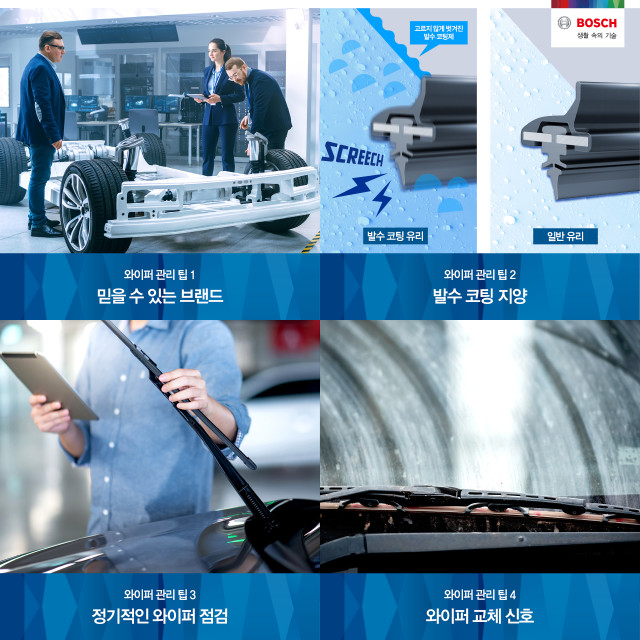 한국 내 보쉬 자동차부품 애프터마켓 사업부가 장마철을 대비하여 차량 안전 관리 캠페인의 일환으로 자사 페이스북 페이지를 통해 선명한 시야 확보 및 안전한 운행을 위한 와이퍼 관리 ...