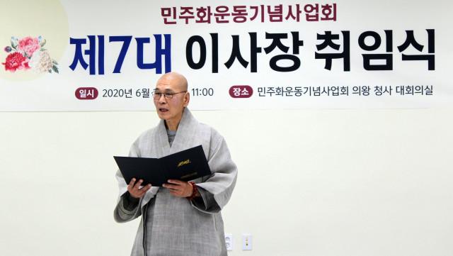 제7대 민주화운동기념사업회 이사장 지선 스님이 취임사를 발표하고 있다