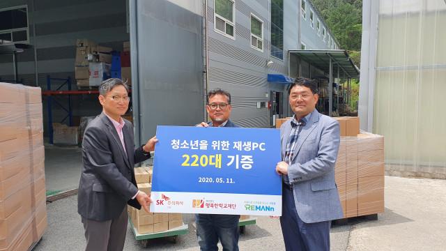 '청소년을 위한 재생PC 220대' 나눔 기증식