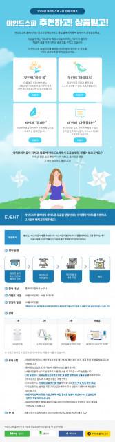 마인드스파 홈페이지 기획 이벤트