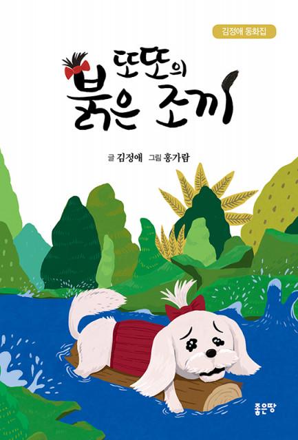 김정애 지음, 132쪽, 1만1000원