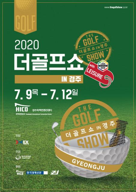 2020 더골프쇼 in 경주 with 레저 포스터