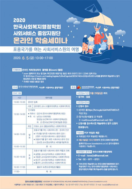 한국사회복지행정학회 사회서비스중앙지원단 온라인 학술세미나 홍보 포스터