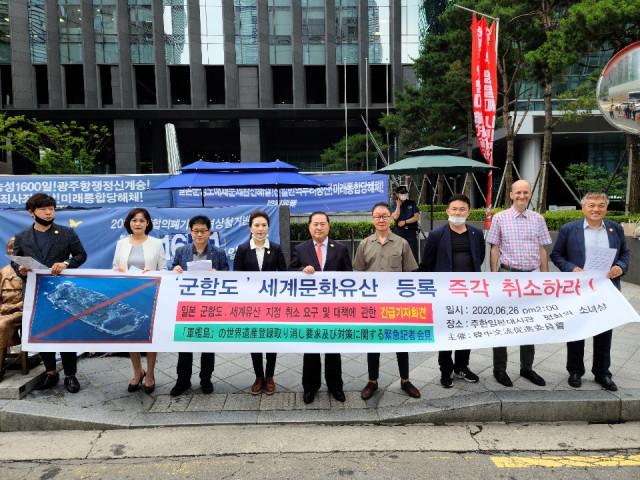 한중교류촉진위원회가 '일본 군함도, 세계문화유산 지정 취소요구 및 대책'에 관한 긴급 기자회견을 하고 있다