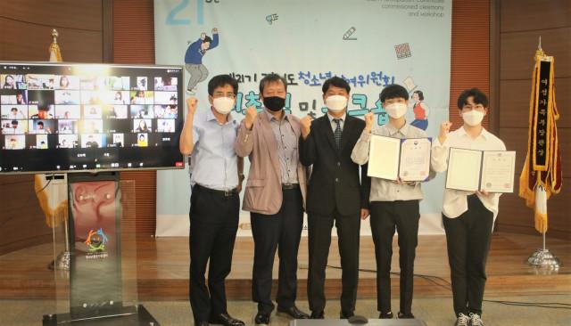 경기도청소년활동진흥센터가 2020년 제21기 경기도 청소년참여위원회 위촉식을 개최했다
